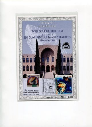 A Souvenir Leaf Of 10th.  Conference Of Israeli Philatelists 5th.  December 1996 photo