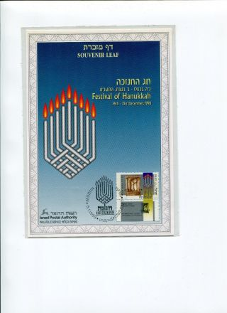 A Souvenir Leaf Of Israel Stamp Week Feast Of Hanukka,  Judaica.  14th.  - 21th.  Dec photo