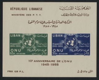 Lebanon C222a Map,  10th Anniv Of The United Nations photo