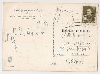 Iran Israel Photo Postcard 1960 Shah Stamp photo
