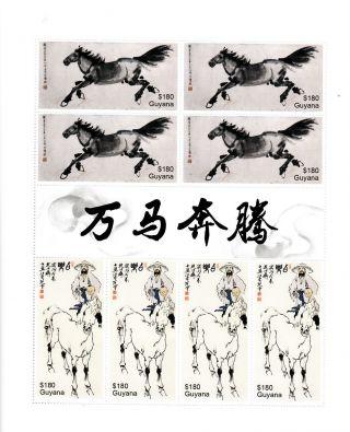 Guyana 2014 Year Of Horse 8v M/s Lunar Year Chinese Zodiac Art photo