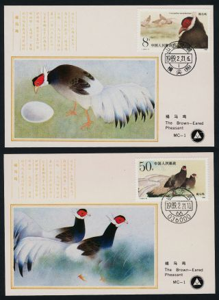 China 2196 - 7 On Maxi Cards - Pheasants,  Birds photo