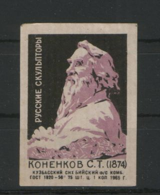 Russia - Ussr - Matchbox Poster Stamp - Sculpture - 1965. photo