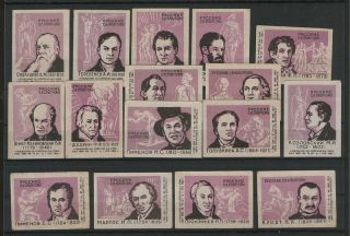 Russia - Ussr - 16 Matchbox Poster Stamp - Famous People - 1965 photo