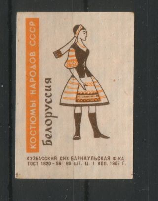 Belarus - Ussr - Matchbox Poster Stamp - Costumes - 1965. photo