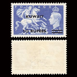 Kuwait Kgvi 1950 - 54 10r Sg 92 Lightly Hinged Cv £50 photo