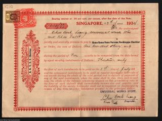 Straits Settlements 1934 King George Vi Promisery Note Singapore Postal History photo
