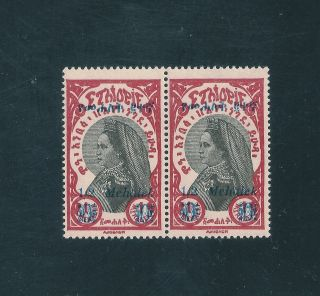 Ethiopia 225v Vf Overprint Errors - 1931 1/2m On 1m Empress Zauditu photo