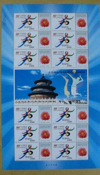 China 2001 Success Bid Beijing 2008 Olympic S2 photo