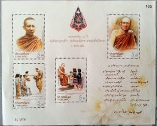 Thailand Stamp Celebration 100 Years Of Patriarch 2013 Serie No.  495 photo