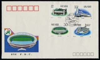 China Pr 2254 - 7 Fdc - Architecture,  Stadiums,  Asian Games photo