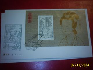 Prc China Stamp Fdc 1983 T82 The West Chamber Souvenir Sheet photo