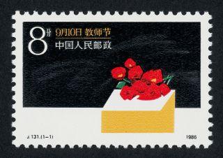 China Pr 2044 Teacher ' S Day,  Flowers photo