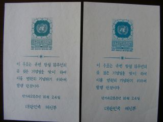 Korea 1955 10th Anniv.  Of Un S/s 2v (. F - Vf) photo