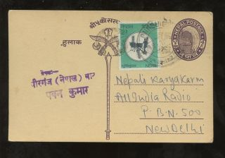 Nepal 1968 Stationery Card Uprated To India photo