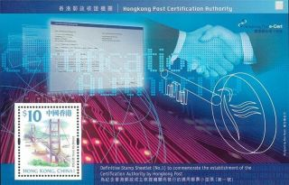 Hong Kong Stamp,  2000 Hk0005s The Definitive - Certification,  Bridge,  Place photo