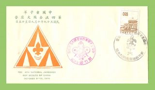 China / Taiwan 1970 4th National Scouts Jamboree Commemorative Cover photo