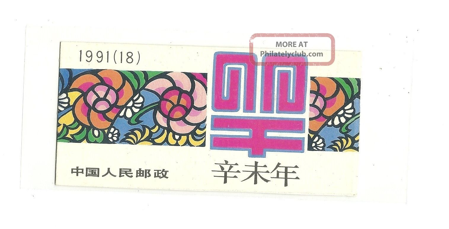 Pr China 1991 Chinese Lunar Year Of Ram Booklet