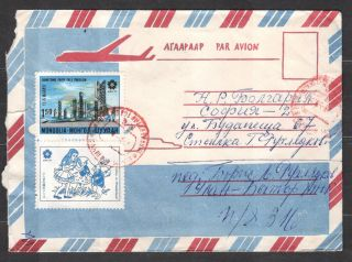 Mongolia 1971 Cover To Bulgaria. photo