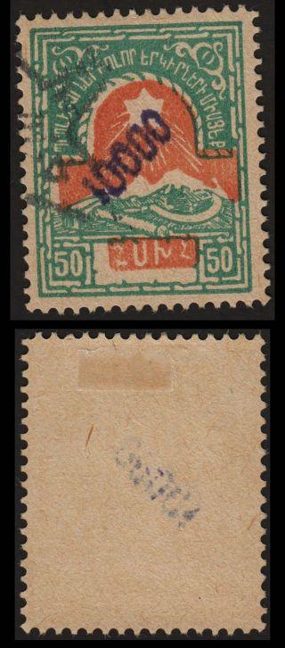 Armenia,  1922,  Sc 311, .  C5624 photo