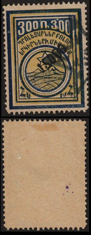 Armenia,  1922,  Sc 315, .  C5619 photo