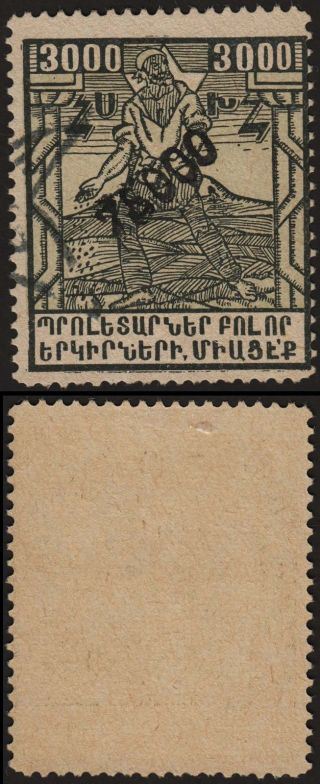 Armenia,  1922,  Sc 324, .  C5621 photo