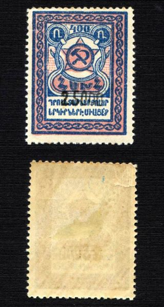 Armenia,  1922,  Sc 317, .  A3026 photo