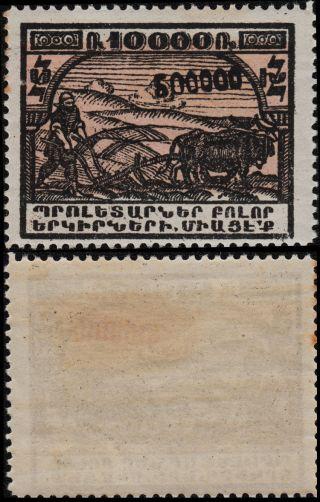 Armenia,  1922,  Sc 333, .  C4261 photo