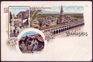 Ottoman Post In Beirut 1903 Damascus Syria Illustrated Souvenir Postcard photo