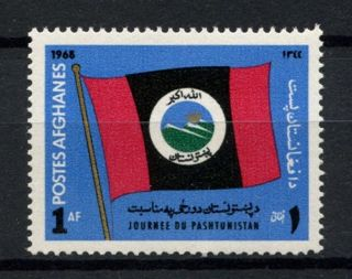 Afghanistan 1965 Sg 555 Pashtunistan Day Flag A60423 photo