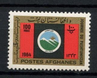 Afghanistan 1964 Sg 533 Pashtunistan Day A60473 photo