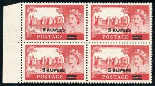 Oman 1960 Qeii 5r On 5s Rose - Red (type Ii) Block Of Four.  Sg 57b. photo