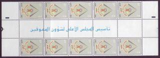 Saudi Arabia 2003 Handicapped Disabled Sr 1 Imprint Block,  Scott 1341,  Sg 2086 photo