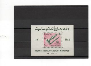 Afghanistan - Souvenir Sheet - No,  However It Is Listed By Scott - - 1962 photo