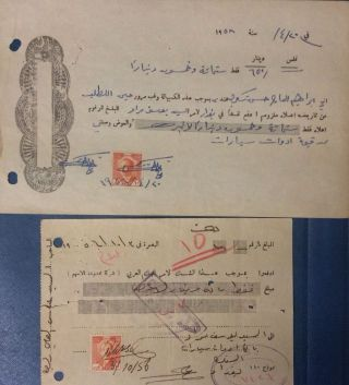 Iraq Revenue Stamp On Document,  Kingdom Of Iraq Faisal Ii Two Items Low Value photo