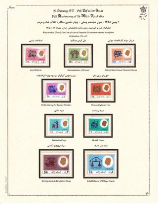 Iran - 1977/ Sc 1924 - 1940/18th Definitive/ photo