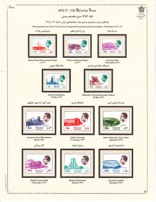 Iran - 1975 - 77/ Sc 1831 - 1841/17th Definitive/ photo