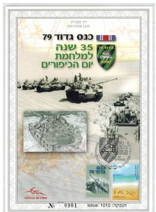 Israel Post Official Memorial Stamp Issue,  35 Years To The Yom Kippur War,  I.  D.  F photo