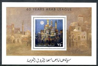 Palestinian Authority 2005,  Block 25 / Souvenir Sheet: 60 Years Arab League, photo