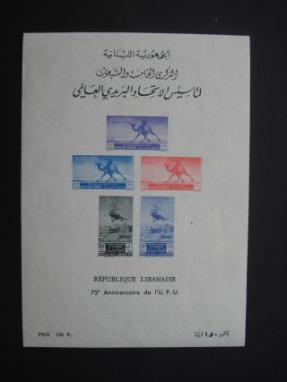 Lebanon [republic] 1949 - 150p Mini - Sheet Sg.  Ms393a - Very High Value photo