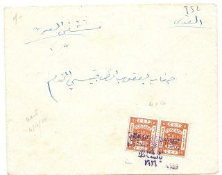 Jordan Transjordan 1920 5m Pair On Cover To Jerusalem Palestine. photo