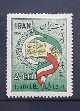 Iran Persian 1950 Economic Conference Semi - Postal Stamp Vg.  Uc.  Og. . photo