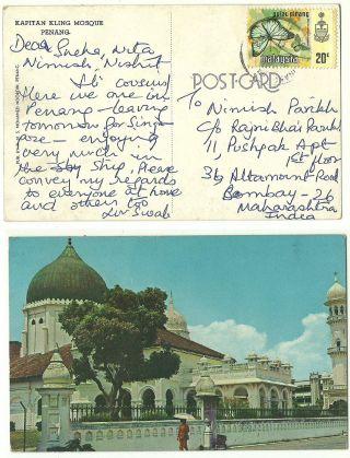 Malaysia 1976 View Postcard Kapitan Kling Mosque Penang India Bombay Islamic photo