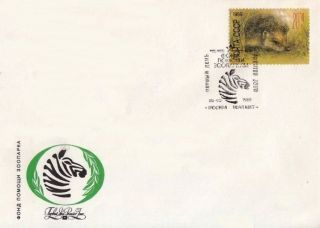 Russia Ussr Zoo Animal Mammal Hedgehog Unaddressed Fdc 1989 B155 Mi 5938 photo