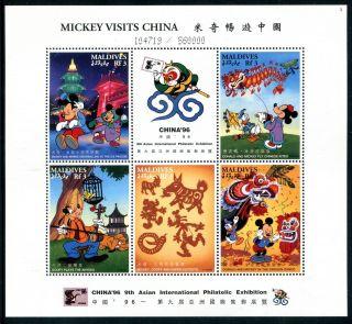 Maldive 2142 - 2147 Walt Disney Characters Visit China 1996 X14503 photo