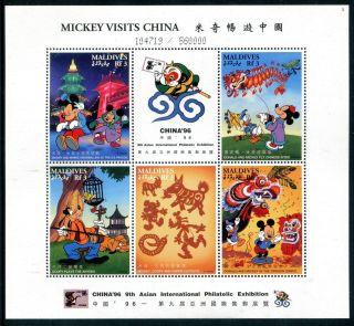Maldive 2144 Walt Disney Characters Visit China 1996 X14503a photo