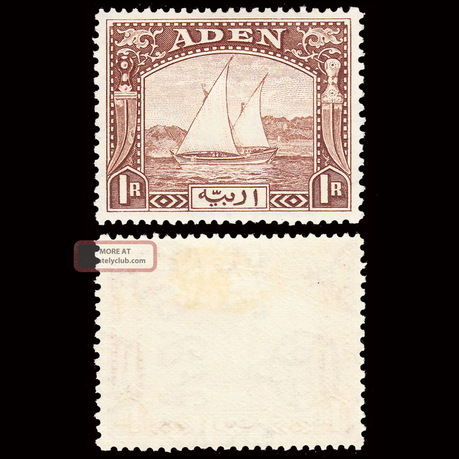 Aden 1937 Dhow 1r Sg 9 Lightly Hinged Cv £60 British Colonies & Territories photo