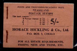 Nyasaland Sgsb2 1954 5/= Booklet photo