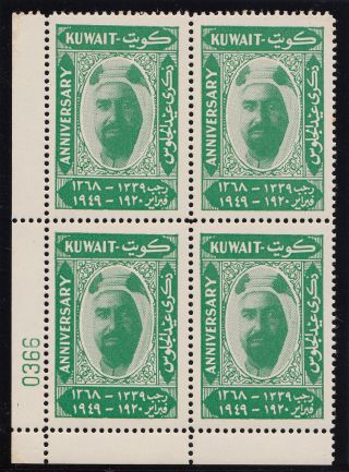 Kuwait 1949 Shaikh Ahmad Semi - Postal Issue In Emerald Perf 11½ Block Of 4. photo