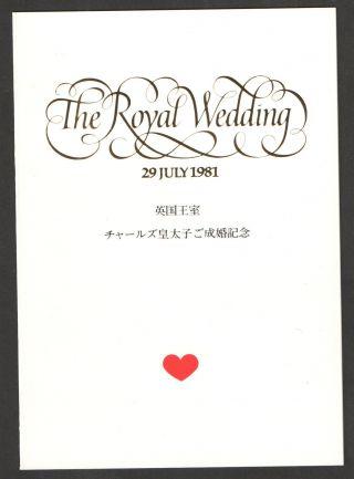 1981 Royal Wedding Type 2 Japanese Presentation Pack photo